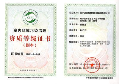 室内污染治理证书
